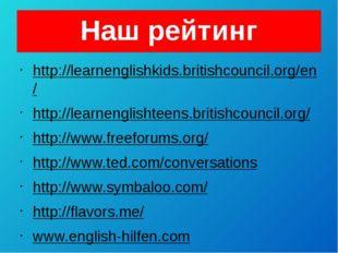 Наш рейтинг http://learnenglishkids.britishcouncil.org/en/ http://learnenglis