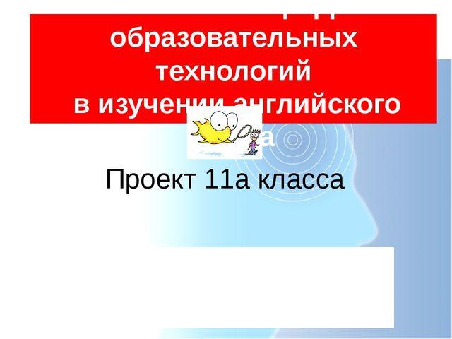 Проект 11а класса Научный руководитель: Костюкович Ирина Сергеевна МБОУ «Гимн...