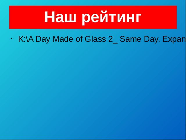 Наш рейтинг K:\A Day Made of Glass 2_ Same Day. Expanded Corning Vision..mp4