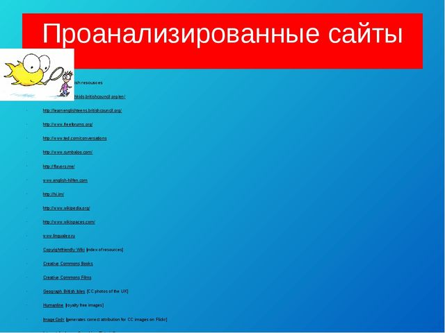 Проанализированные сайты ► general English resousces http://learnenglishkids....