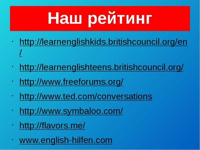 Наш рейтинг http://learnenglishkids.britishcouncil.org/en/ http://learnenglis...