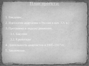 1. Введение; 2. Идеология анархизма в России в нач. ХХ в.; 3. Программа и лид
