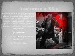 В начале XX в. в России, в условиях общего революционного подъема и невиданно