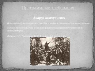 Анархо-коммунисты Цель: полное уничтожение государства и замена их анархическ