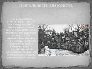 Деятельность анархистов В истории российского анархизма зафиксированы и неско