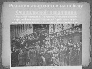 Реакция анархистов на победу Февральской революции Февральская революция 1917