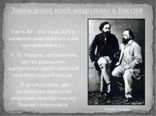 Уже в 40 - 50-е годы XIX в. элементы анархических идей прослеживаются у А. И.