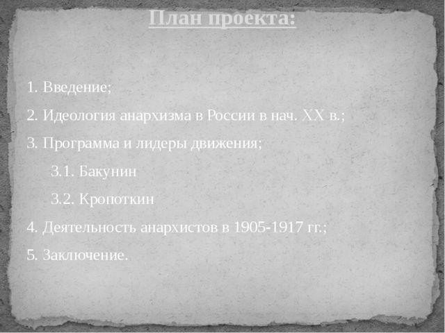 1. Введение; 2. Идеология анархизма в России в нач. ХХ в.; 3. Программа и лид...