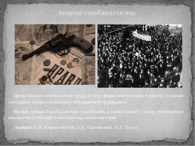 Цель: полное освобождение труда от всех форм эксплуатации и власти, создание...