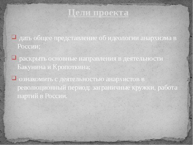 дать общее представление об идеологии анархизма в России; раскрыть основные...