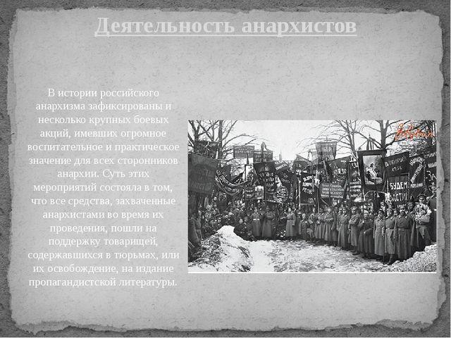 Деятельность анархистов В истории российского анархизма зафиксированы и неско...
