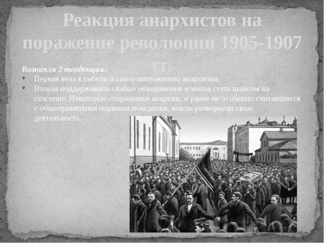 Реакция анархистов на поражение революции 1905-1907 гг. Возникли 2 тенденции:...