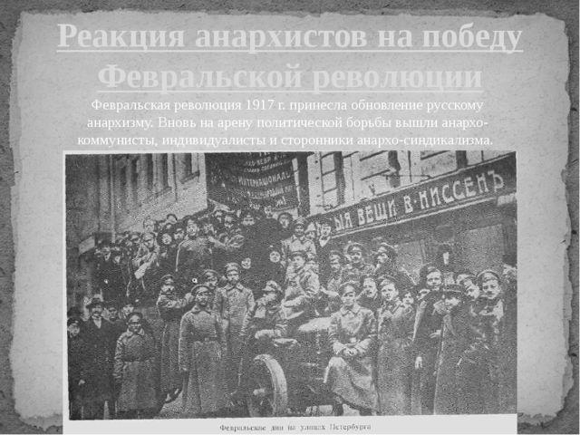 Реакция анархистов на победу Февральской революции Февральская революция 1917...