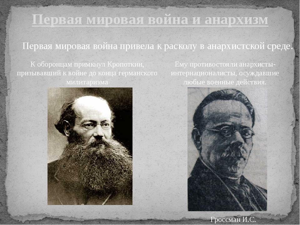 Первая мировая война и анархизм Ему противостояли анархисты-интернационалисты...