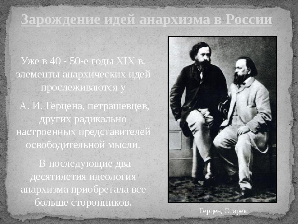 Уже в 40 - 50-е годы XIX в. элементы анархических идей прослеживаются у А. И....