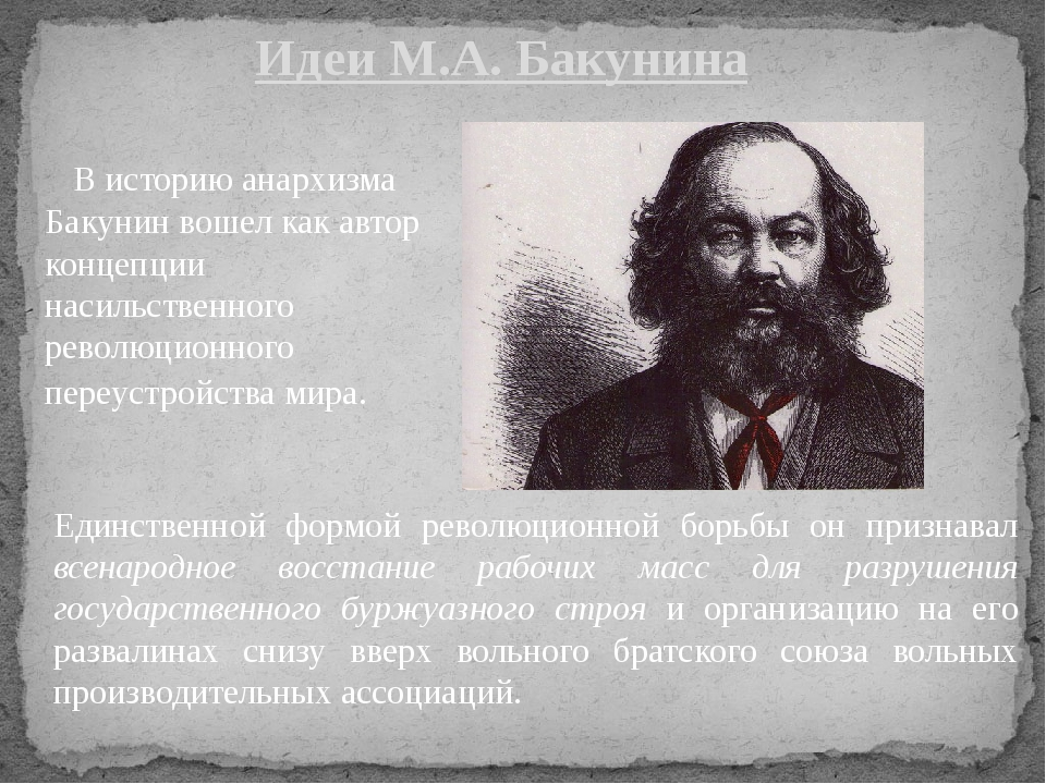 В историю анархизма Бакунин вошел как автор концепции насильственного револю...