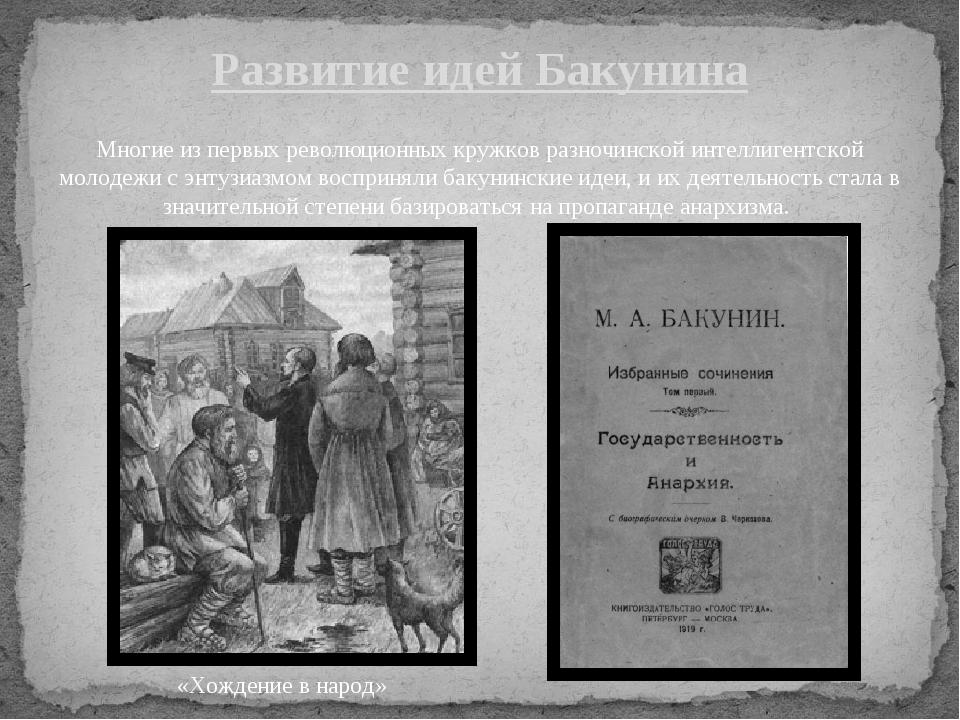Развитие идей Бакунина Многие из первых революционных кружков разночинской ин...