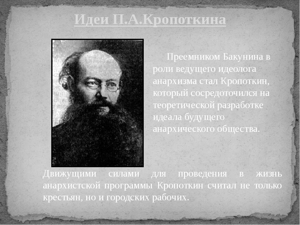 Преемником Бакунина в роли ведущего идеолога анархизма сталКропоткин, котор...