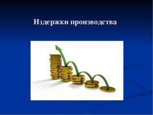 Издержки производства 17. Выручка, издержки и прибыль фирмы