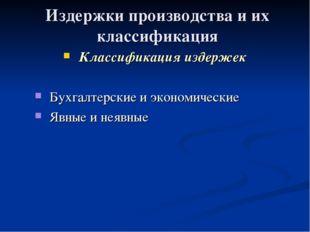 Издержки производства и их классификация Классификация издержек Бухгалтерские