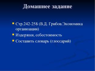Домашнее задание Стр.242-258 (В.Д. Грибов.Экономика организации) Издержки, се