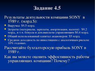 Задание 4.5 Результаты деятельности компании SONY в 1989 г. (млрд.$): Выручка