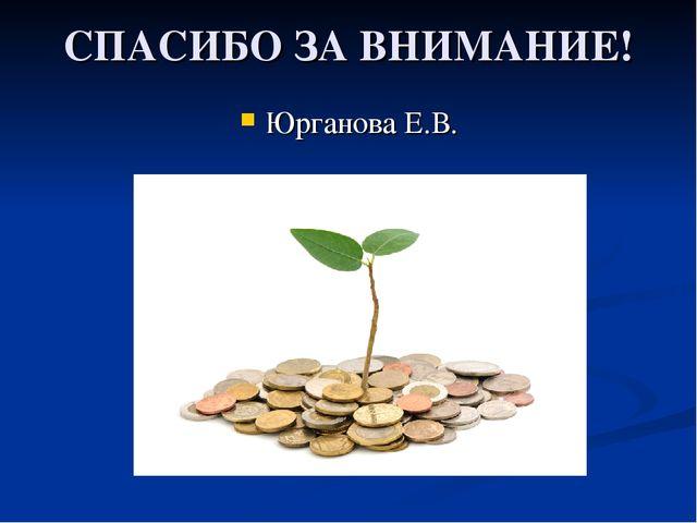 СПАСИБО ЗА ВНИМАНИЕ! Юрганова Е.В.