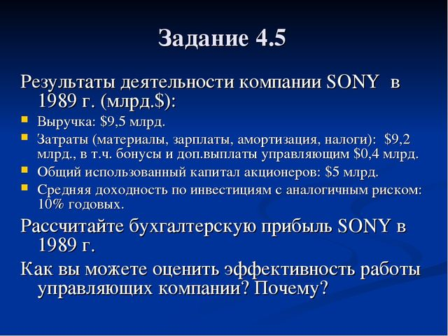 Задание 4.5 Результаты деятельности компании SONY в 1989 г. (млрд.$): Выручка...