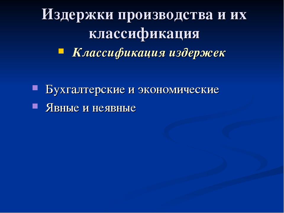 Издержки производства и их классификация Классификация издержек Бухгалтерские...