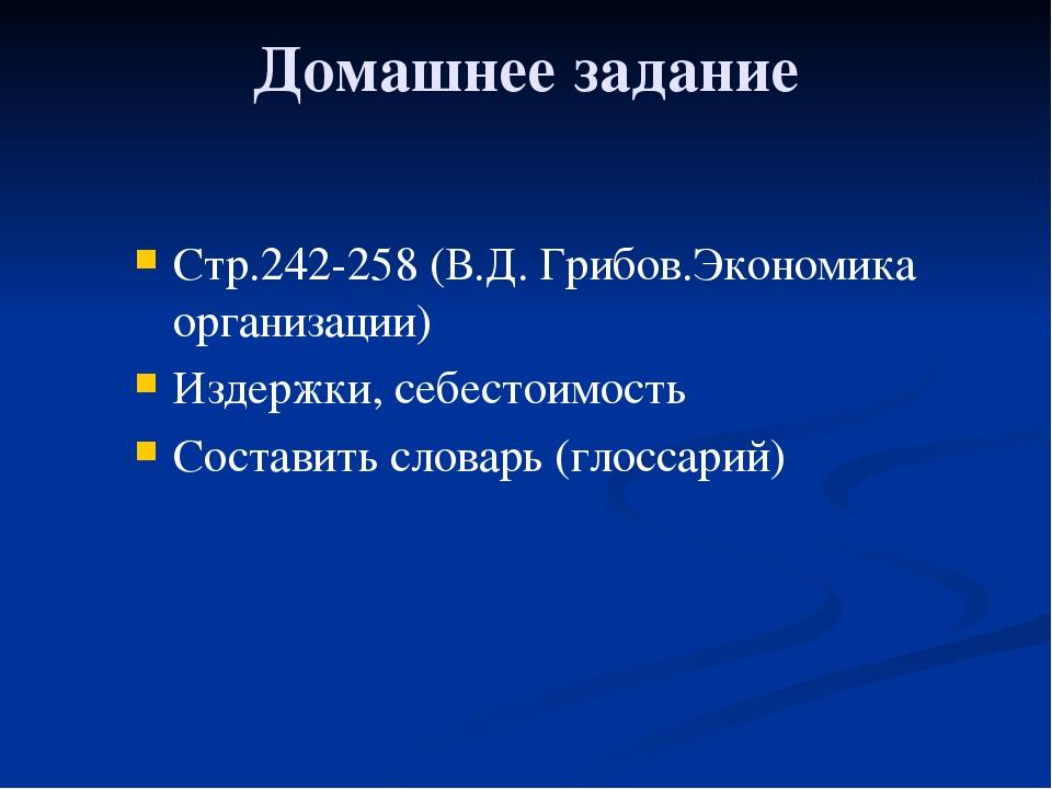 Домашнее задание Стр.242-258 (В.Д. Грибов.Экономика организации) Издержки, се...