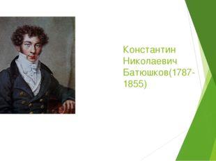 Константин Николаевич Батюшков(1787-1855)