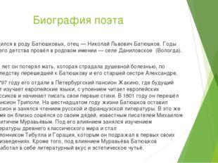 Биография поэта Родился в роду Батюшковых, отец— Николай Львович Батюшков. Г