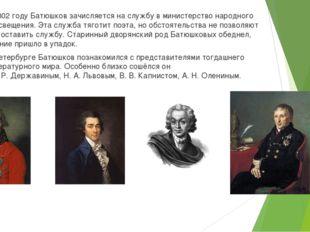 В1802 годуБатюшков зачисляется на службу вминистерство народного просвещен
