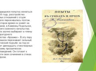 Неудавшаяся попытка жениться в 1815 году, расстройство личных отношений с отц