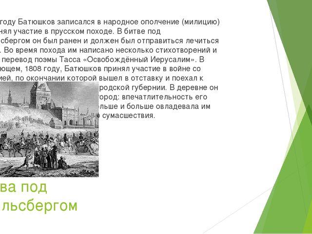 битва под Гейльсбергом 1807 годуБатюшков записался в народное ополчение (ми...