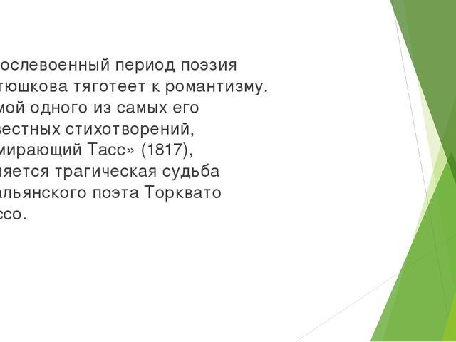 В послевоенный период поэзия Батюшкова тяготеет кромантизму. Темой одного из...