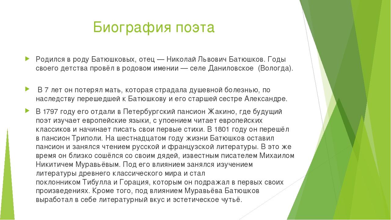 Биография поэта Родился в роду Батюшковых, отец— Николай Львович Батюшков. Г...