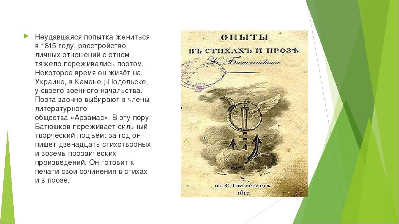 Неудавшаяся попытка жениться в 1815 году, расстройство личных отношений с отц...