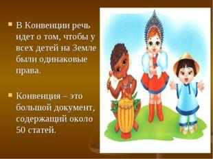 В Конвенции речь идет о том, чтобы у всех детей на Земле были одинаковые прав