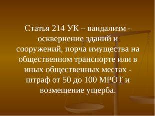 Статья 214 УК – вандализм - осквернение зданий и сооружений, порча имущества