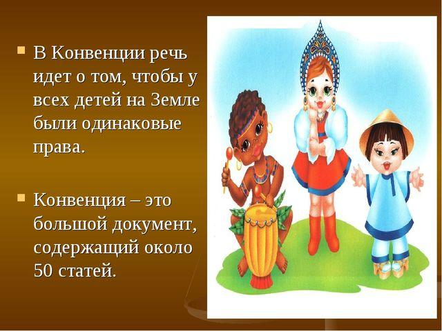 В Конвенции речь идет о том, чтобы у всех детей на Земле были одинаковые прав...