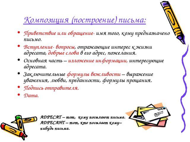 Композиция (построение) письма: Приветствие или обращение- имя того, кому пр...