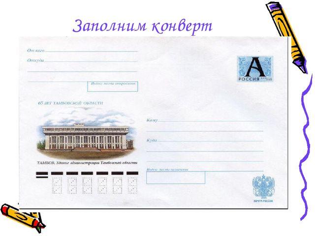 Заполним конверт