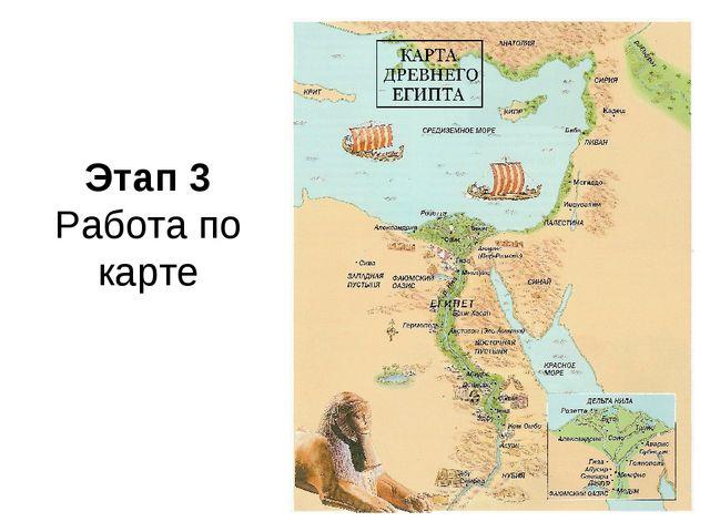 Этап 3 Работа по карте
