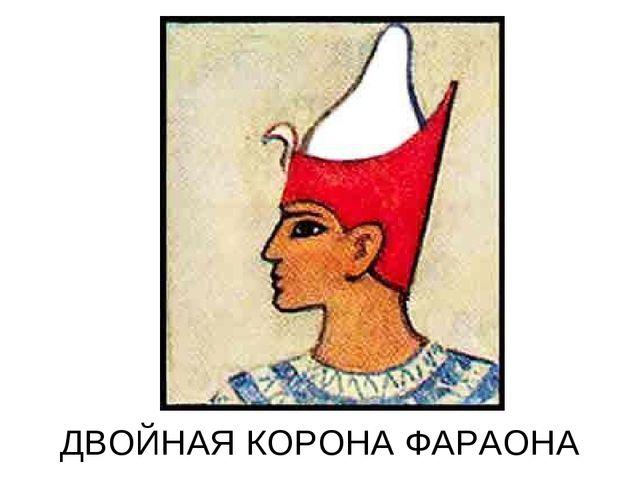 ДВОЙНАЯ КОРОНА ФАРАОНА
