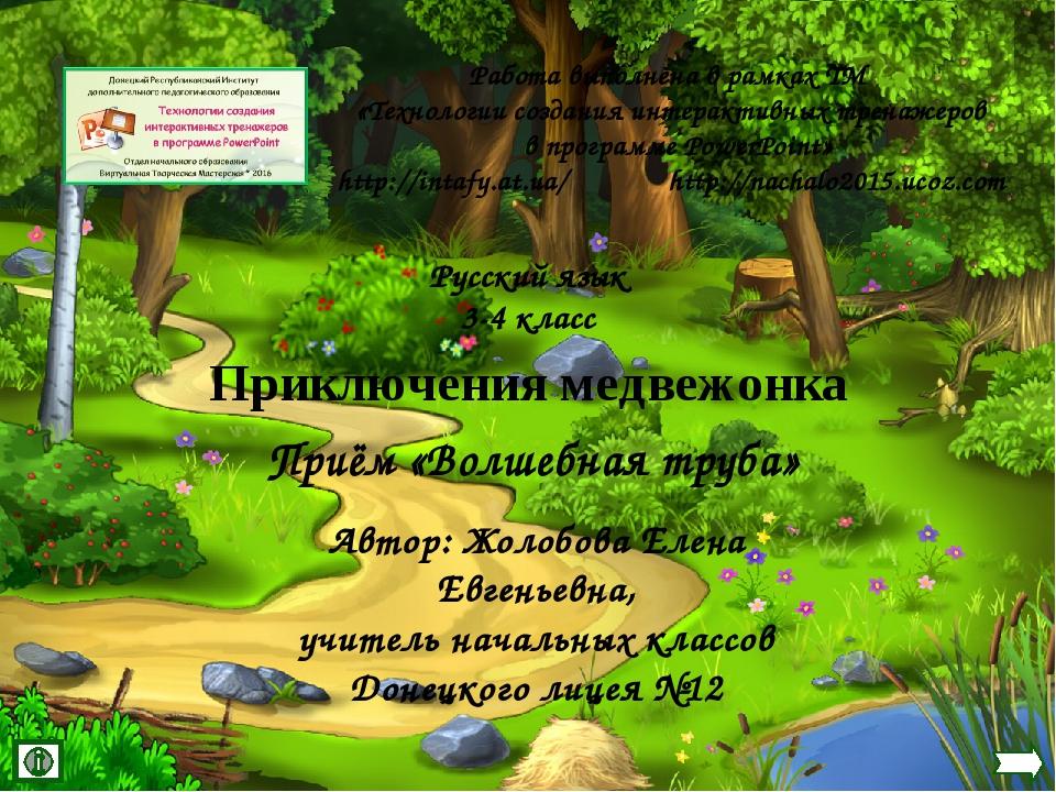 Приём «Волшебная труба» Автор: Жолобова Елена Евгеньевна, учитель начальных к...