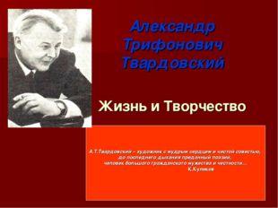 Александр Трифонович Твардовский Жизнь и Творчество А.Т.Твардовский – художни