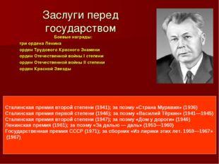 Заслуги перед государством Боевые награды: три ордена Ленина орден Трудового