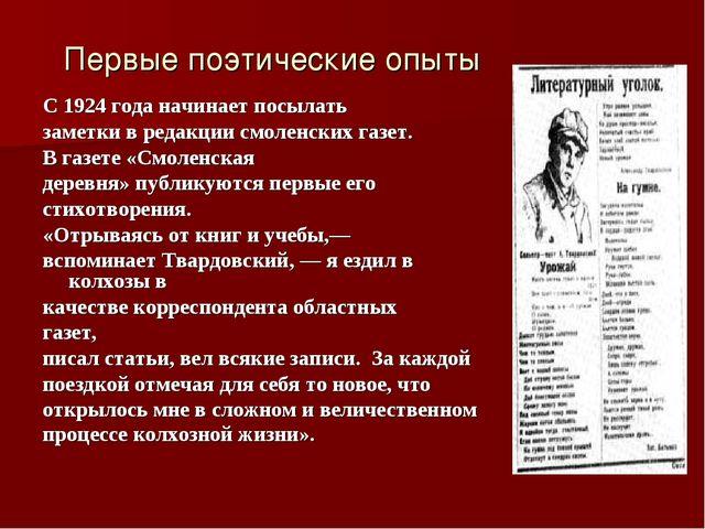 Первые поэтические опыты С 1924 года начинает посылать заметки в редакции смо...