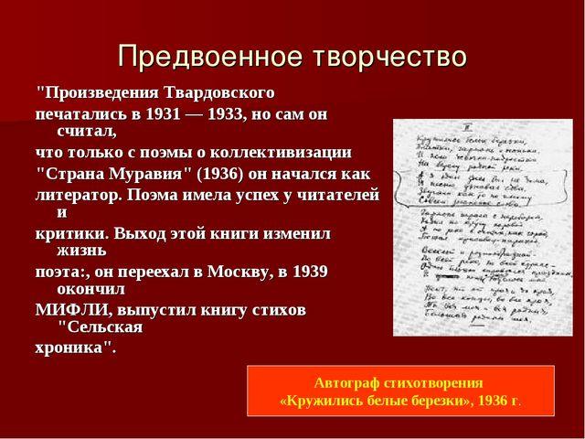 """Предвоенное творчество """"Произведения Твардовского печатались в 1931 — 1933, н..."""